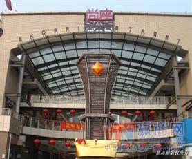 唐山尚座商业街