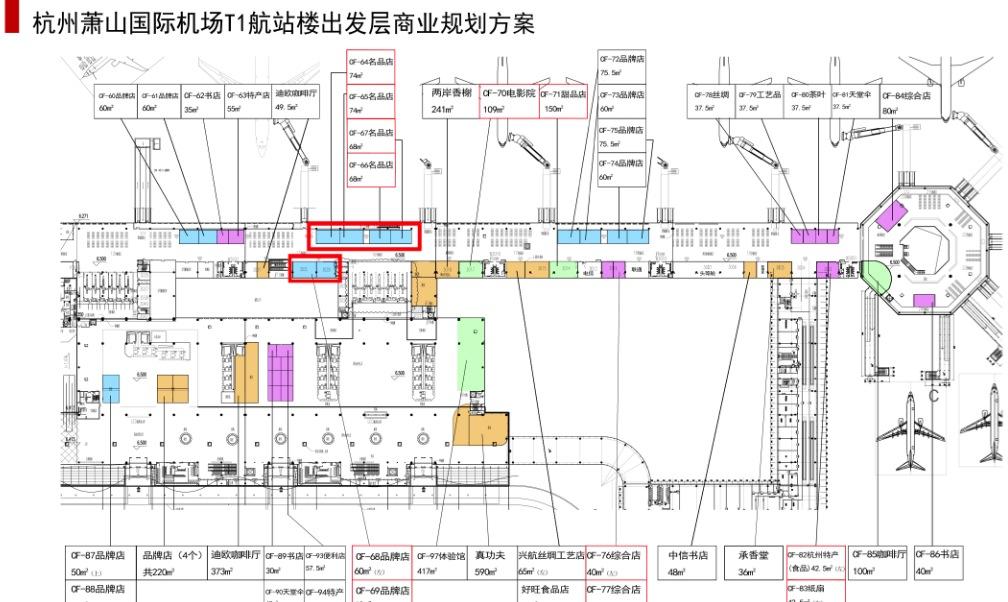 杭州萧山国际机场航站楼商业区