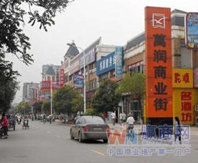 连云港万润商业街