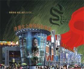济源大上海国际购物城