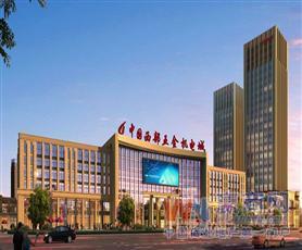 咸阳中国西部五金机电城