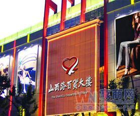 南京山西路百货大楼