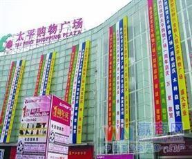 南京太平购物广场