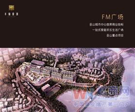 重庆巫山FM广场