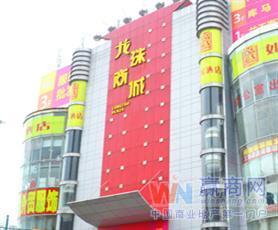 深圳龙珠商城