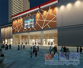 昆明春城慧谷·凯锐特邻里商业中心