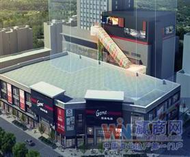 重庆永川名豪购物中心