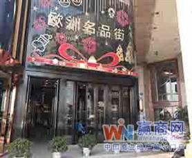 重庆金港国际购物中心欧洲名品街