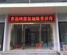 深圳泰晟峰服装城